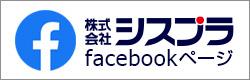 シスプラフェイスブックページ